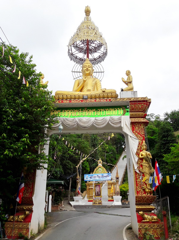 wat phra that doi saket, phra that doi saket temple